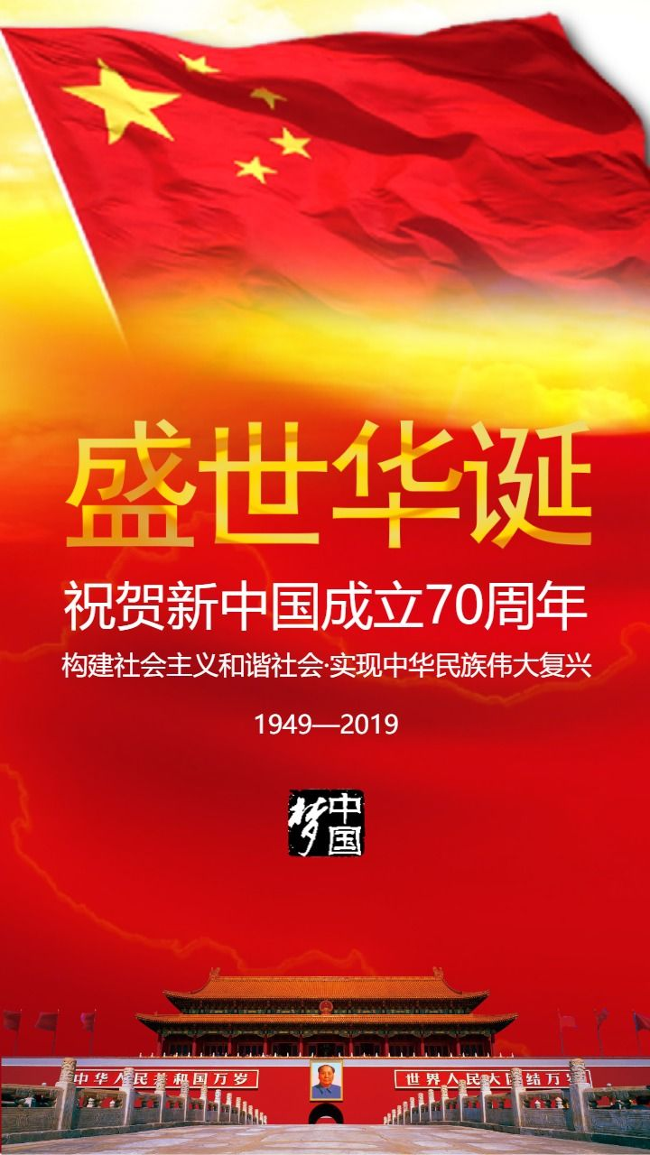 盛世华诞/70周年/阅兵/中国