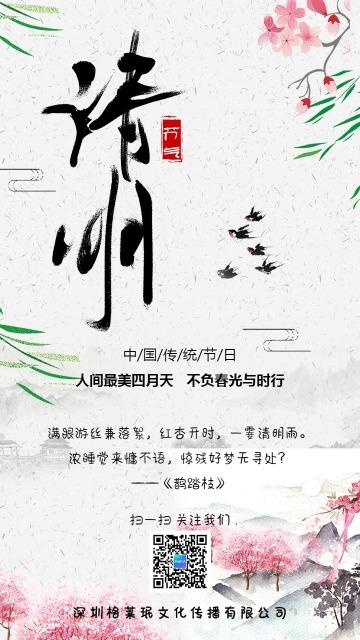 唯美中式清明节节气节日日签祝福贺卡手机版海报