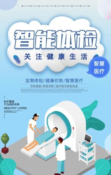扁平卡通风格体检中心宣传促销套餐H5
