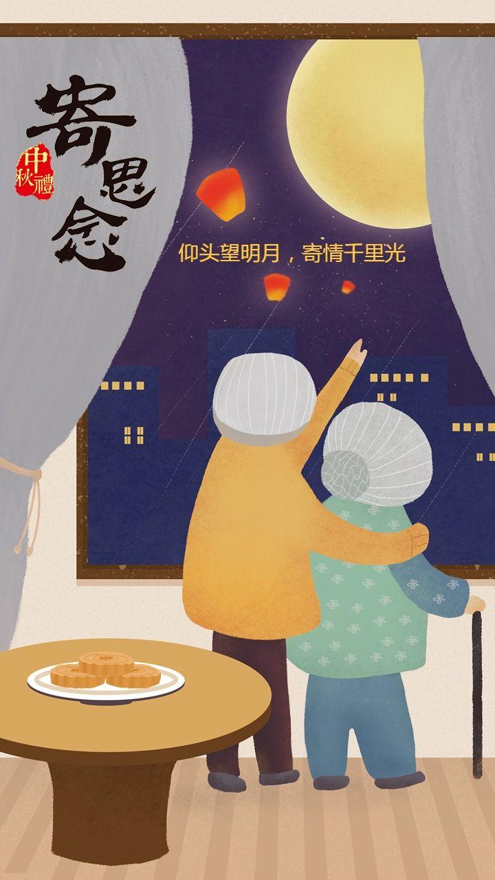 中秋插画中秋祝福中秋节贺卡