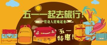 橙色卡通手绘风庆五一旅游促销推广主题活动公众号通用封面首图