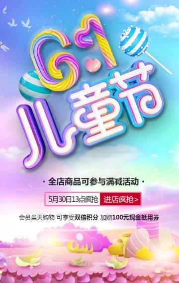 6.1儿童节商城促销宣传H5