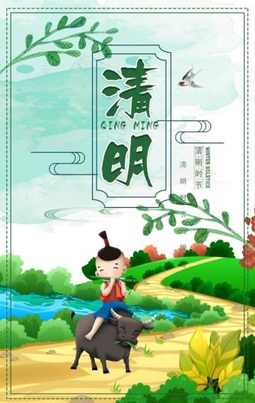 清明节i清新自然文化宣传企业或个人祝福贺卡H5