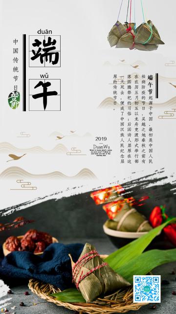 端午节中国风书法粽子简约主题海报