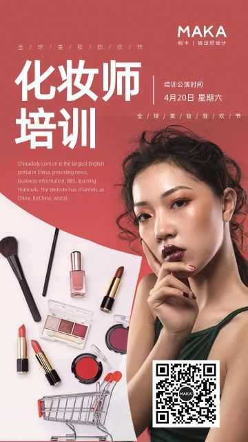 红色化妆师培训学习学校指导课程等宣传海报设计模板