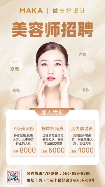 简约小清新美业美容院招聘宣传海报