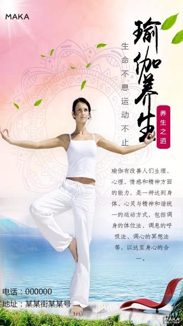 瑜伽宣传海报风格粉色