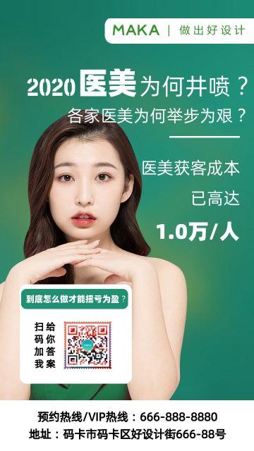 绿色美容美业美发美体痛点刺激宣传海报