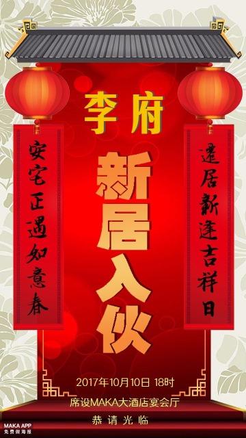 红色中国风乔迁喜宴邀请函手机海报