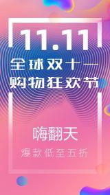 紫色极简扁平互联网双十一宣传移动开屏广告