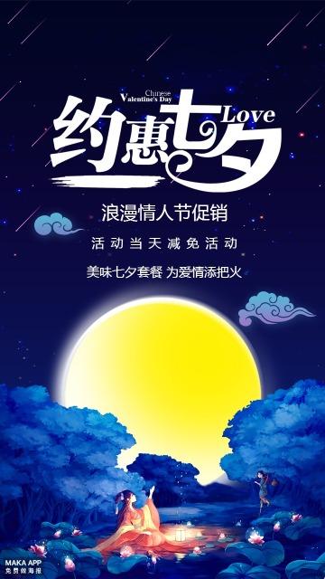 浪漫七夕节商家促销宣传活动