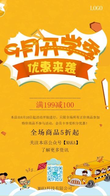 黄色扁平简约校园学生开学季卡通促销优惠活动手机海报模板