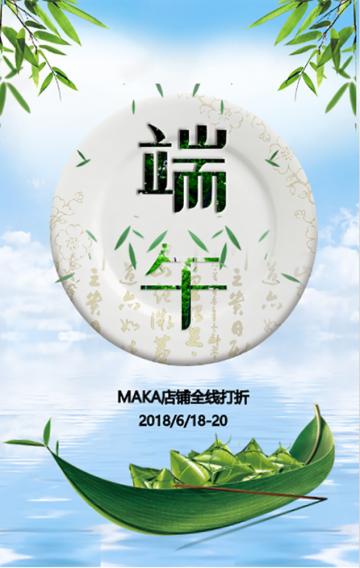 清新 文艺 端午节活动 端午促销 龙舟 粽子 促销活动
