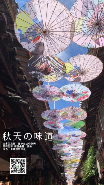 日式花伞纸伞巷子文艺复古秋天旅游宣传海报