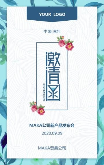时尚文艺小清新产品发布会议邀请函企业宣传H5