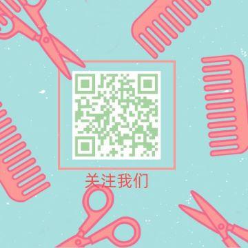 简约美容美发节日促销推广宣传活动二维码