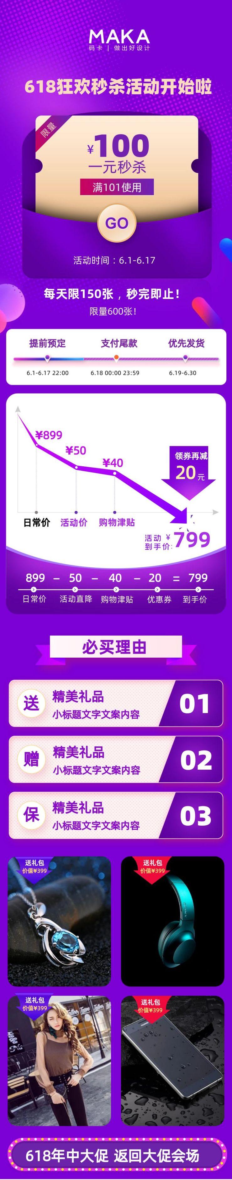 紫色炫酷风产品618狂欢季促销宣传推广详情页