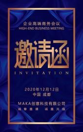 高端大气蓝色商务活动展会酒会晚会宴会开业发布会邀请函H5模板