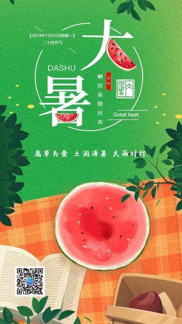 大暑节气清新文艺行业通用商场店铺微商宣传海报
