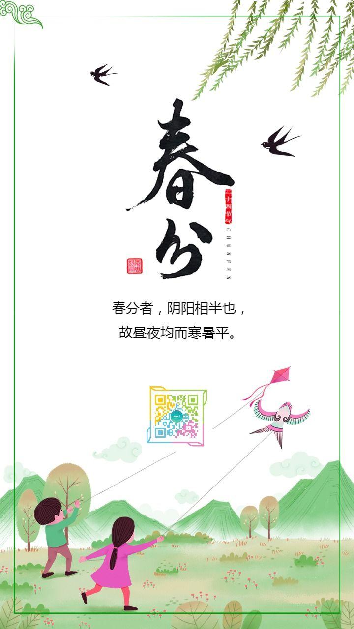 春分卡通简约企事业单位互联网各行业二十四节气推广宣传海报