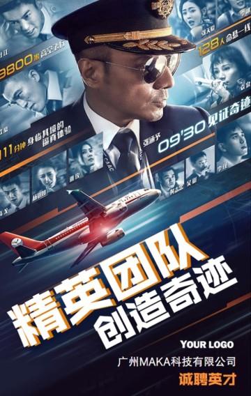 超燃快闪热门影视中国机长精英团队招聘H5
