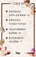 清新手绘风,烘培、甜品、寿司、咖啡茶饮店,开业周年庆,节日促销H5邀请函