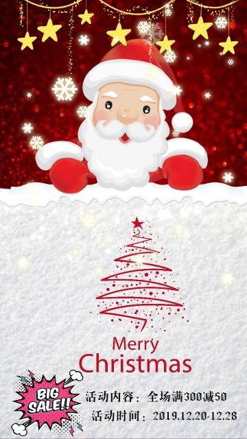 卡通 圣诞节 商场店铺 促销 打折 活动 宣传推广
