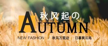 时尚秋风黄色促销公众号头条海报
