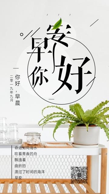简约绿色植物你好早安多肉文艺插花清新早安日签早安心情寄语宣传海报