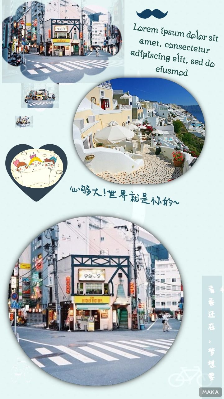 环游记`旅游记录海报