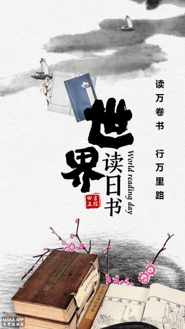 世界读书日中国风海报读书日宣传读书日背景读书日