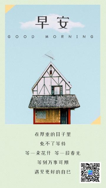 房子早安/日签/励志语录/心语心情正能量个人企业宣传绿色小清新文艺通用海报