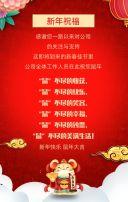 新年祝福中国风鼠年大吉企业宣传H5