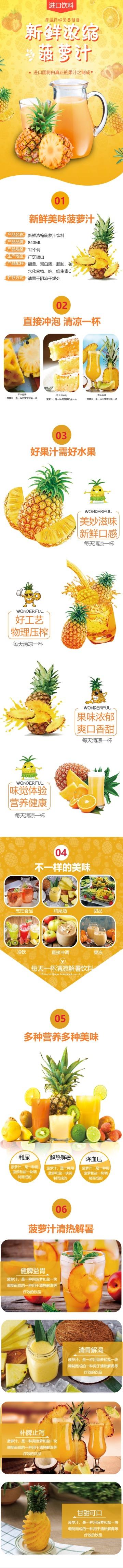 清新简约百货零售水果菠萝果汁促销电商详情页