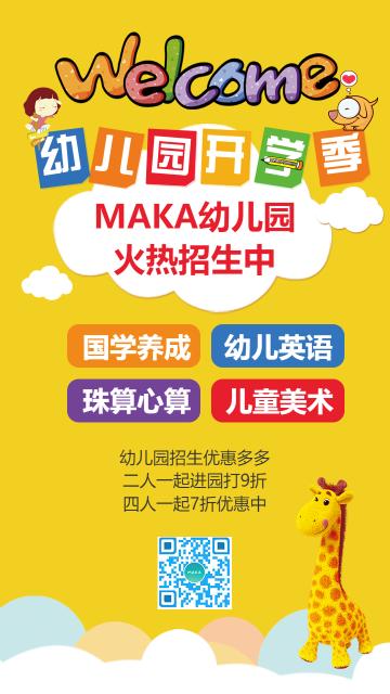 黄色卡通风开学季幼儿园开学招生宣传海报