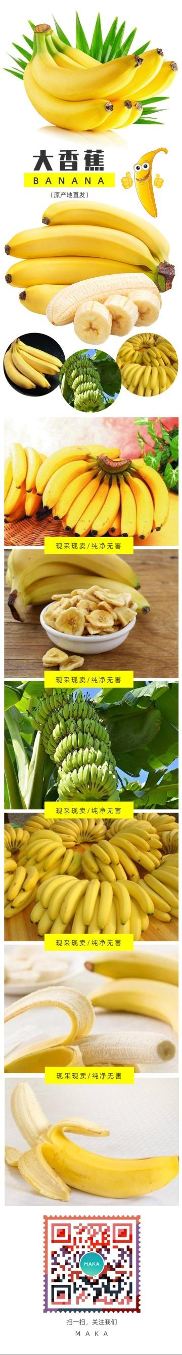 香蕉扁平简约风格产品详情页海报模板