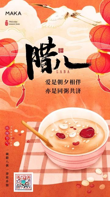 红色卡通风格腊八节节日祝福宣传手机海报