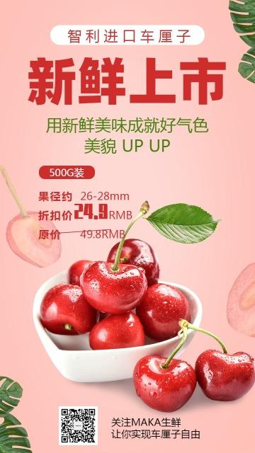 红色创意车厘子新鲜上市零售推广促销海报
