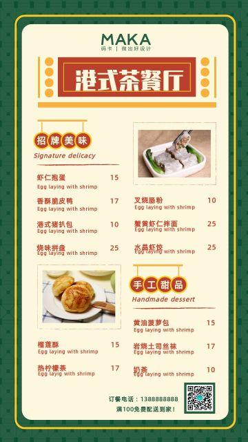 复古几何港式茶餐厅菜单价目表手机海报