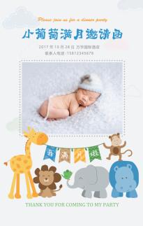 宝宝满月/百日/周岁生日邀请函 可爱卡通简洁小清新相册