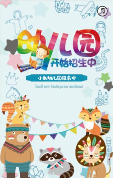 暑期暑假幼儿园招生培训邀请宣传H5卡通模板!!