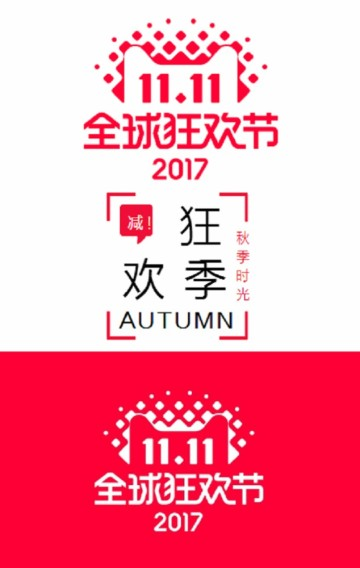 红色简约创意双11购物狂欢节节日促销手机海报