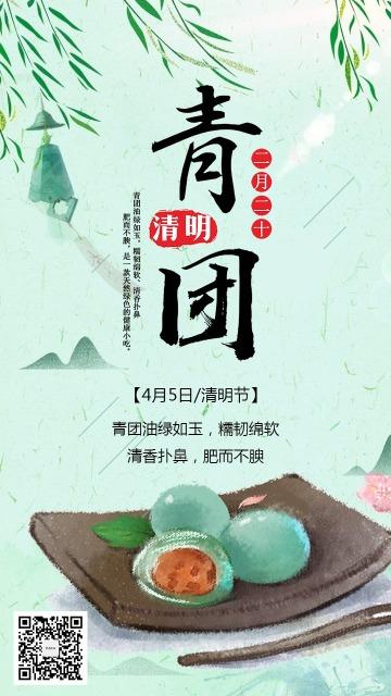 中国风清明节青团传统文化节海报