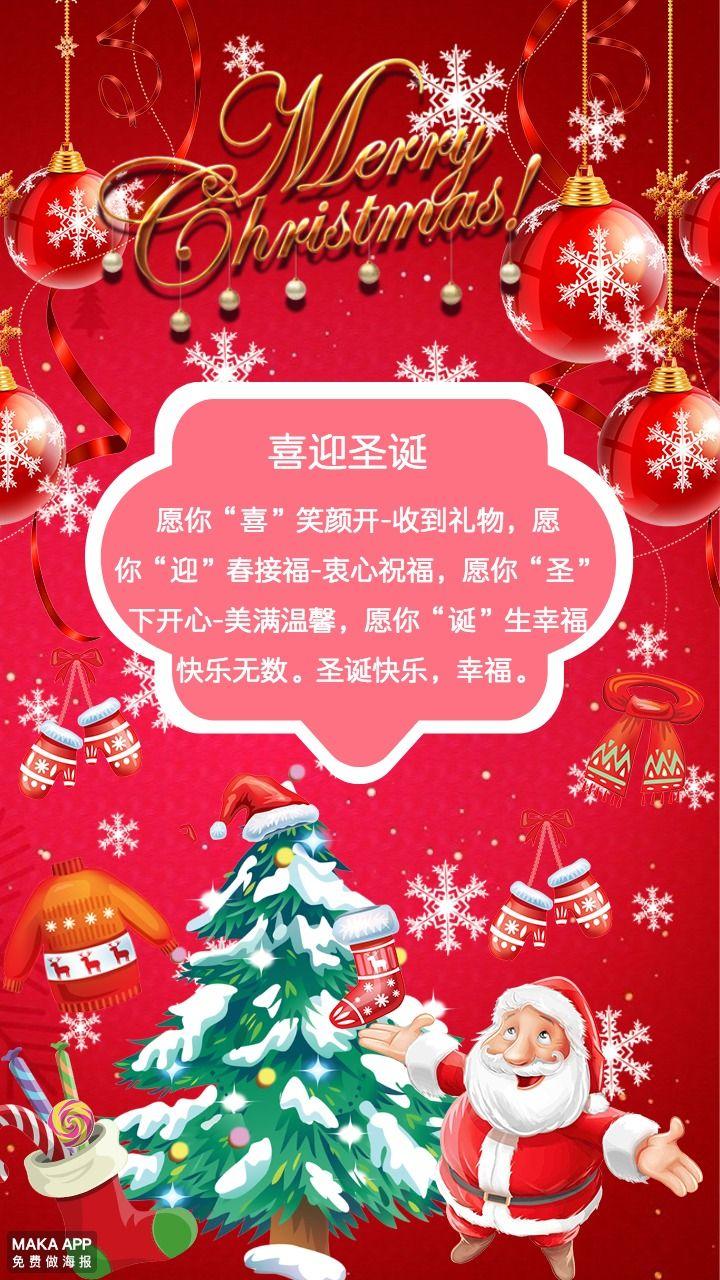 圣诞节日贺卡祝福贺卡