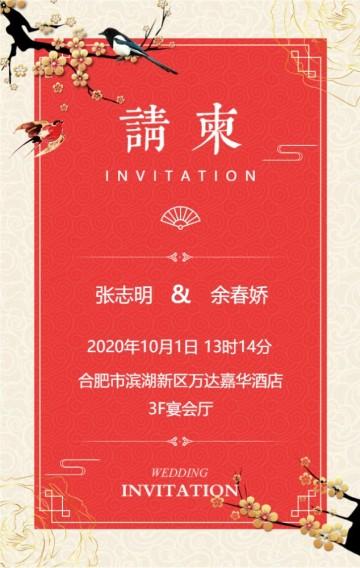 新中式中国风时尚高端大气古典古风婚礼请柬结婚请帖