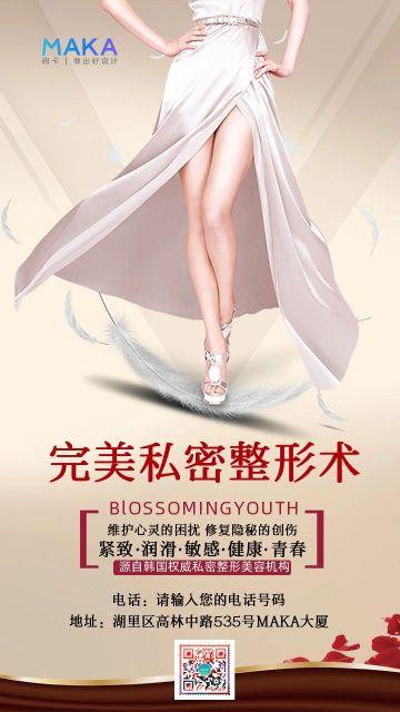 简洁大气医院整形美容行业开业优惠酬宾宣传通知海报