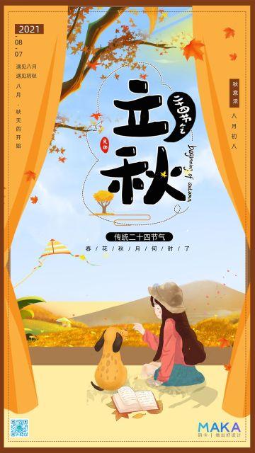 中国节气立秋宣传海报