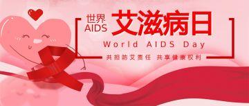 手绘风艾滋病日公众号首图