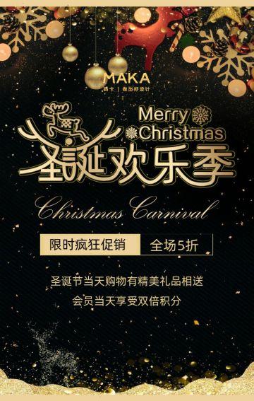黑金大气圣诞节商家节日促销翻页H5