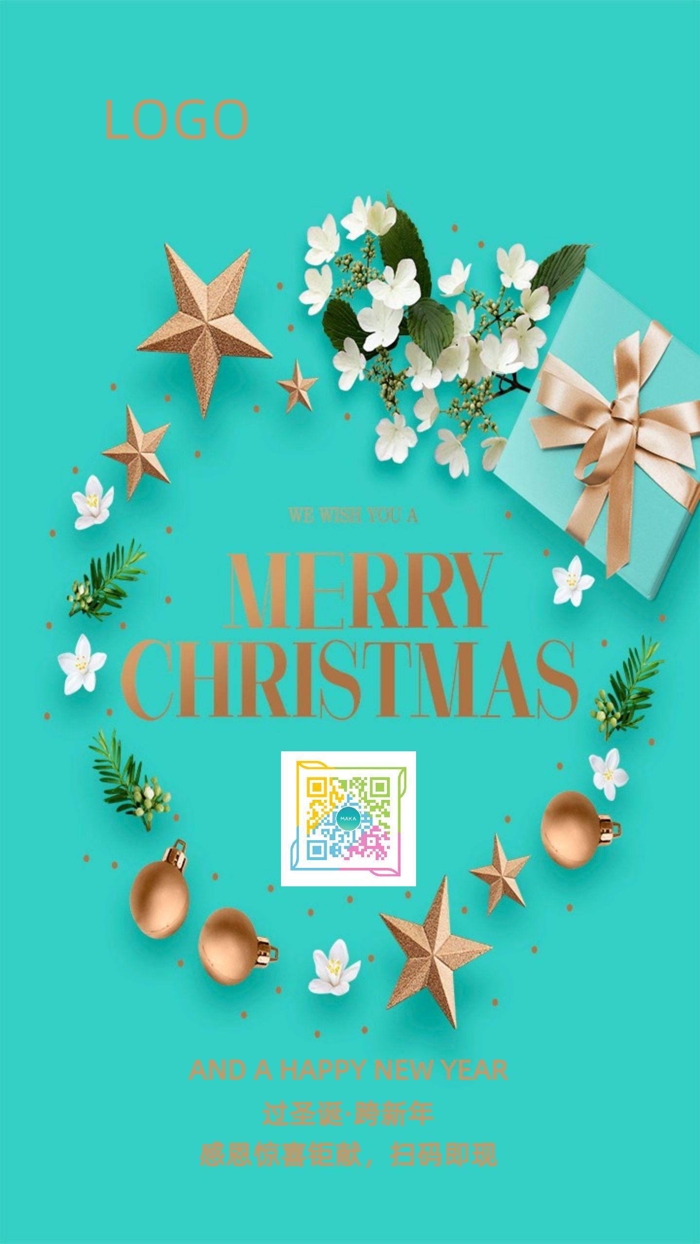圣诞节派对邀请函清新蒂芙尼蓝色圣诞树礼物星星贺卡海报